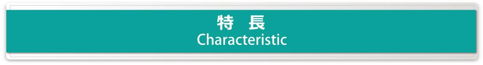特長MCharacteristic