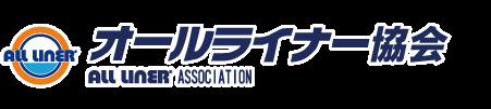 ロゴ:オールライナー