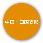 中国・四国支部